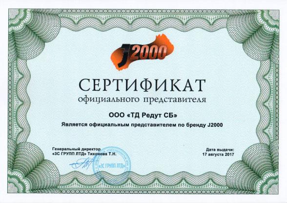 Сертификат-J2000-ТД-Редут-СБ