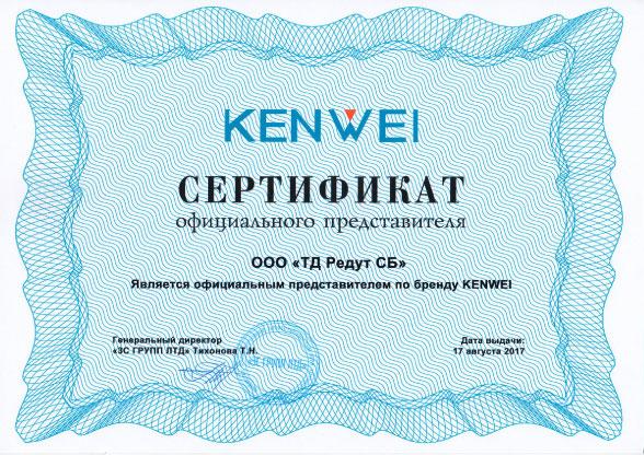 Сертификат-KENWEI-ТД-Редут-СБ