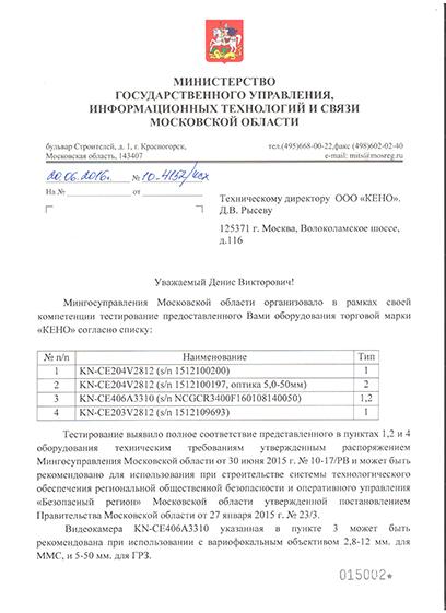 письмо из министерства -стр.1-5