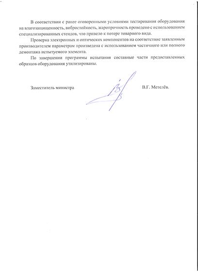 письмо из министерства -стр.2-3
